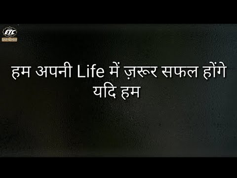 Life quotes - Best Life Changing Quotes Hindi, Motivational Lines Video, Life Inspiring Quotes, ETC Motivation