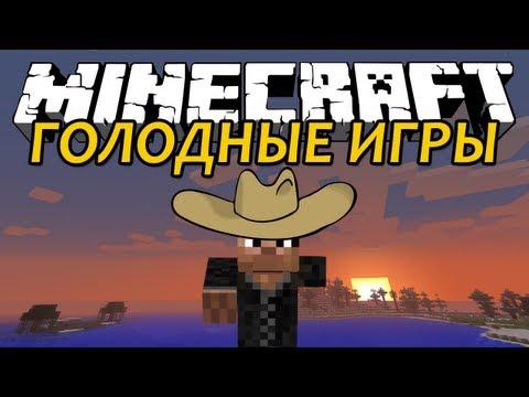 Minecraft Голодные Игры - Одинокий Ковбой