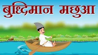 Video Buddhiman Machua Small Moral Story For Kids in Hindi बुद्धिमान मछुआ हिंदी  नैतिक कहानी MP3, 3GP, MP4, WEBM, AVI, FLV Juni 2018