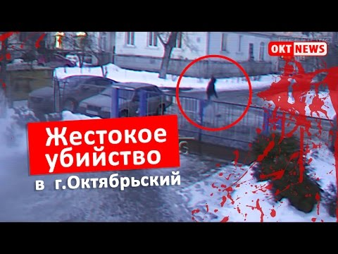 Жестокое убийство бизнесмена Купцова и его жены в г.Октябрьский - DomaVideo.Ru