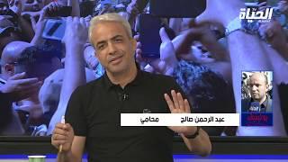 شاهد ما قاله المحامي عبد الرحمن صالح عضو هيئة الدفاع عن كريم طابو وسمير بلعربي