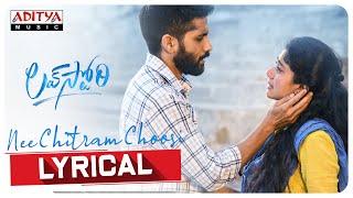 Nee Chitram Choosi Lyrical | Love Story Songs | Naga Chaitanya,Sai Pallavi | SekharKammula