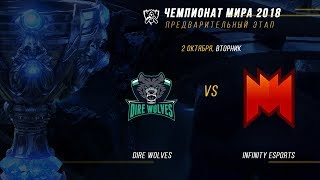 DW vs INF — ЧМ-2018, Плей-ин, День 2, Игра 3 / LCL / LCL