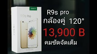 Video oppo R9s pro | มือถือกล้องคู่ 13900 บาท | LIFEOFTINS MP3, 3GP, MP4, WEBM, AVI, FLV November 2017