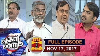 Video (17/11/2017) Makkal Mandram | November 8 - Black Day and Black Money... | Thanthi TV MP3, 3GP, MP4, WEBM, AVI, FLV November 2017