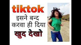 Tiktok ban in India//tiktok closed in all over India