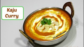 This Kaju Curry Recipe provides easy steps to prepare cream based curry. This Kaju Curry Recipe is very rich in taste because it provides perfect blend of cream and spices. This Kaju Curry Recipe by kabitaskitchen can help you make a very delicious and flavourful curry in easy steps.Kaju Curry Recipe is perfect for bachelors / beginners as well. This cashew curry is one of the delicacies of Indian cuisine.Preparation time-30 minutesServing-4 to 5Ingredients:Cashew(kaju)-150 gmGreen chilli-1 or 2Garlic(peeled)-8 to 10Ginger(chopped)-2 inchOnion(chopped)-2(medium)Tomato(chopped)-2(medium)Cream-2 tspDry fenugreek leaves(kasuri methi)-1/2 tspCooking oil-4 tbspGreen cardamom-2Cinnamon-1 inchTurmeric powder-1/2 tspRed chilli powder-1 tspCumin powder-1/2 tspCoriander powder-1/2 tspBlack pepper powder-1/4 tspSalt to tasteGaram masala powder-1/3 tspWebsite-  http://kabitaskitchen.com/Blog- http://kabitaskitchen.blogspot.in/ Twitter - http://twitter.com/kabitaskitchenInstagram-https://www.instagram.com/kabitaskitchen/Facebook - https://www.facebook.com/kabitaskitchenMusic by Kevin MacLeod; Parting of the waySource- http://incompetech.com/Licensed under Creative Commons: By Attribution 3.0