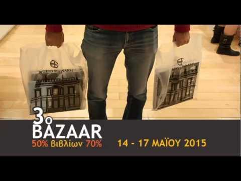 3ο BAZAAR ΒΙΒΛΙΩΝ στο Μουσείο Μπενάκη