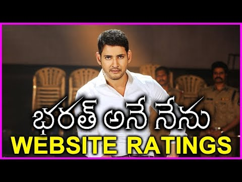 Bharat Ane Nenu Movie Ratings | Mahesh Babu | Kiara Advani | Koratala Siva