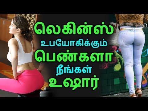 லெகின்ஸ் உபயோகிக்கும் பெண்களா நீங்கள் உஷார்! | Tamil Health Tips | Home Remedies | Latest News