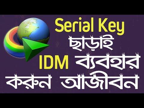 Internet Download Manager 2017-IDM কোন রকম Serial Key এর ঝামেলা  ছাড়া  ফুল Version  ব্যবহার করুন (видео)