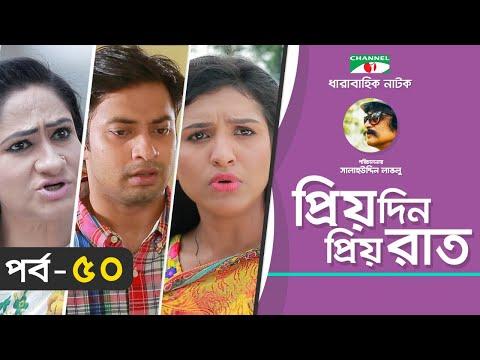 Download Priyo Din Priyo Raat | Ep 50 | Drama Serial | Niloy | Mitil | Sumi | Salauddin Lavlu | Channel i TV hd file 3gp hd mp4 download videos