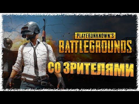 🔴 Со зрителями в PUBG ► PlayerUnknown`s Battleground