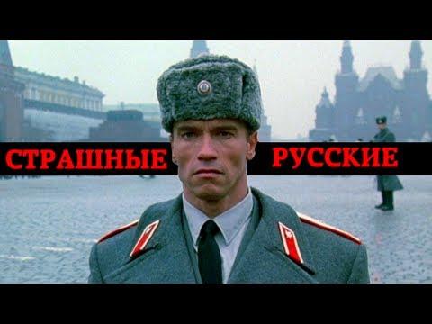 видео русские самые страшные из белых