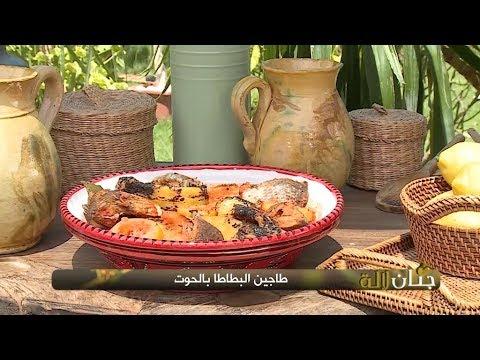 طاجين البطاطا بالحوت / جنان لالة / فيروز داشمي / Samira TV