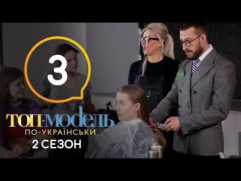 Топ-модель по-украински. Выпуск 3. 2 сезон. 14.09.2018 - DomaVideo.Ru