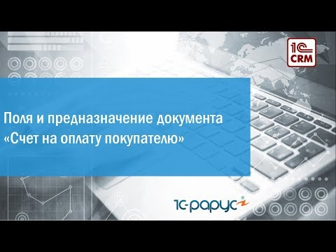 3.7 Поля и предназначение документа «Счет на оплату покупателю»