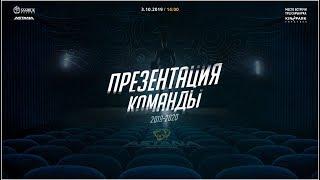 Командасының тұсаукесері 2019/2020 маусымы