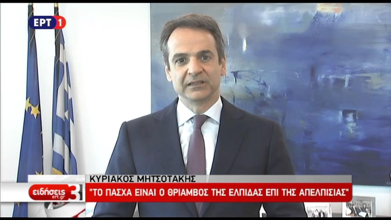 Κυρ. Μητσοτάκης: Η Ελλάδα θα ζήσει καλύτερες μέρες