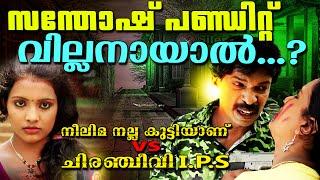 Neelima Nalla Kutti Anu VS Chiranjeevi IPS Teaser