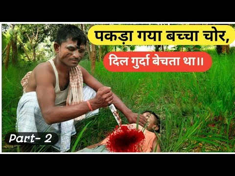 बच्चा चोर | पकड़ा गया बच्चा चोर | Bachcha Chor Comedy Video | Moral Stories Hindi | Kidney Chor Baba