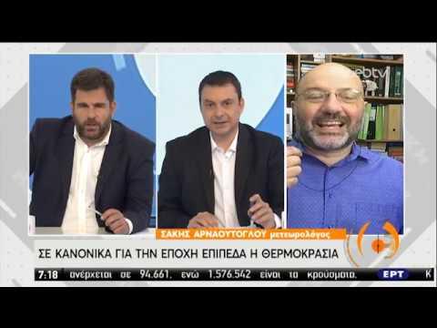 Σ. Αρναούτογλου : Η πρόγνωση του καιρού για το Σαββατοκύριακο | 22/05/2020 | ΕΡΤ