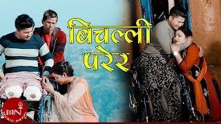 Bichalli Parera - Indira Khatri