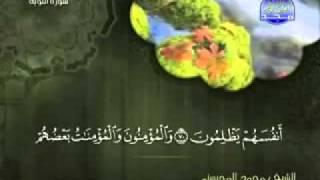 سورة التوبة كاملة الشيخ محمد المحيسني