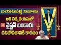 Reason Behind Bandaru Dattatreya Son Vaishnav Heart Stroke | Bandaru Vaishnav | YOYO TV Channel