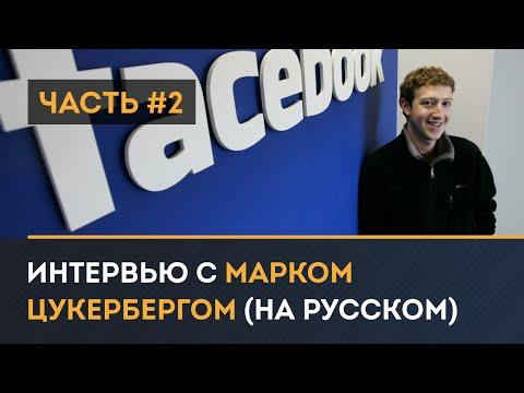 Интервью с Марком Цукербергом - 60 минут.Часть 2