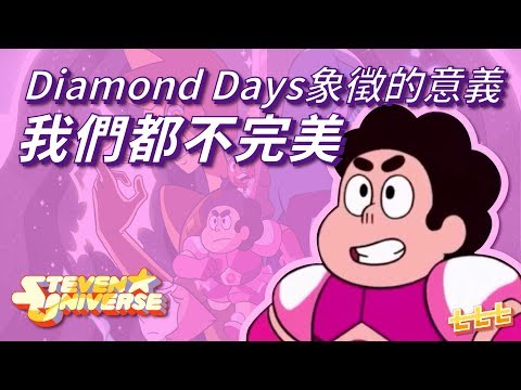 Steven Universe - 七七討論美式動畫 #StevenUniverse:Diamond Days 劇情解析 (史帝芬宇宙/神臍小捲毛)