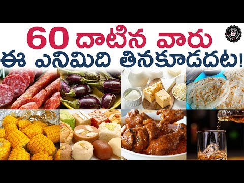 8 Foods People Above 60 Yrs of AGE should AVOID Eating
