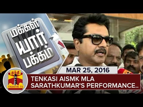 Makkal-Yaar-Pakkam--Opinion-Polls-and-Analysis-25-03-2016--ThanthI-TV