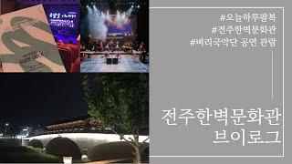 [오늘하루팔복] 공연 맛집, 야경 맛집 전주한벽문화관 브이로그   전주문화재단X전북대학교LINC+사업단  