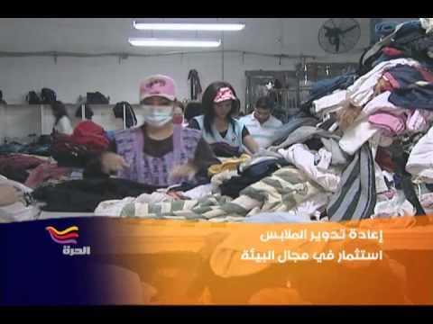 إعادة تدوير الملابس تجارة مربحة وحفاظ على البيئة