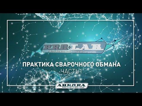 Практика сварочного обмана ч.1 (1/3)