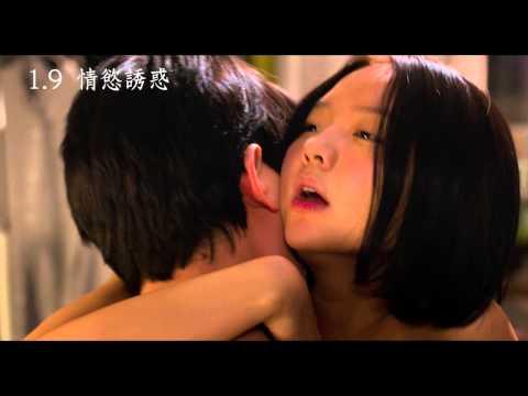 《情慾誘惑》中文版情慾預告