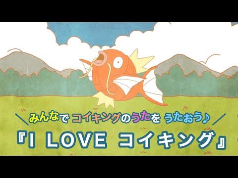 Video 【公式】コイキングのうた「I LOVE コイキング」MV(ポケモンだいすきクラブ) download in MP3, 3GP, MP4, WEBM, AVI, FLV January 2017