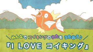 【公式】コイキングのうた「I LOVE コイキング」MV(ポケモンだいすきクラ� by Pokemon Japan