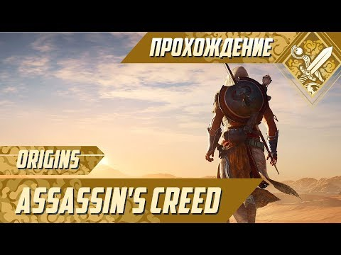 На пути в Александрию - Assassin's Creed Origins #2