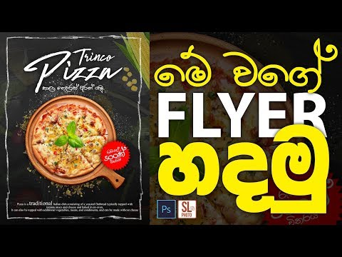 How to make a pizza flyer in photoshop sinhala