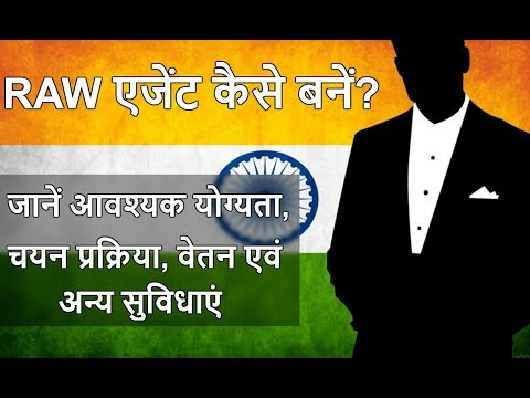 RAW एजेंट कैसे बनें? Raw agent eligibility criteria selection process and salary