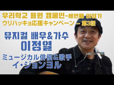 [우리학교 응원 캠페인-함께 코로나를 이겨내요!] 세번째-뮤지컬 배우&가수 이정열