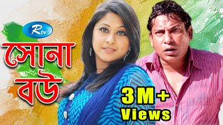 Download Video Sona Bou | সোনা বৌ | Mosharraf Karim | Shimu l Rtv Drama Special MP3 3GP MP4