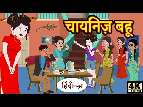 Kahani चायनिज़ बहू - Story in Hindi | Hindi Story | Moral Stories | Bedtime Stories | Kahaniya 2020
