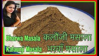 भरवाँ मसाला बनाने का सबसे आसान तरीक़ा/Kalauji/Bharwa/Stuffed MasalaKalauji/Bharwa Masala Recipe/How to Make Bharwa Masala at HomeIngredients for Kalaunji Masala1. 4 tbsf Intact Coriander Seed चार चम्मच धनिया सीड2. 3 tbsf Intact Cumin तीन चम्मच ज़ीरा3. 2 tbsf Intact Sauf दो चम्मच सौफ4. 1 tbsf Methi एक चम्मच मेथी5. 1 tbsf Kalaunji एक चम्मच (कलौंजी)मगरैल6. 1/2 tbsf Ajwain आधा चम्मच अजवाइन