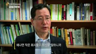 #14 [EBS 다큐프라임] 글로벌 인재전쟁 5부 - 대한민국, 도약의 조건_#002