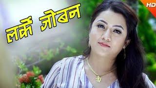 Larke Joban - Durga Nepal & Dipak Garauja Magar