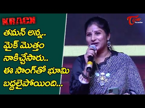 Mangili Speech @ Krack Success Event | Ravi Teja | Sruti Haasan | TeluguOne Cinema