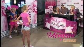 Уникален Taнц с хъс - Мис Мерилин 2011